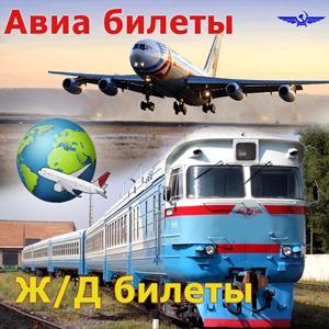 Авиа- и ж/д билеты Алексеевского