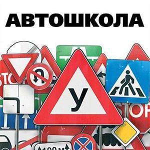 Автошколы Алексеевского