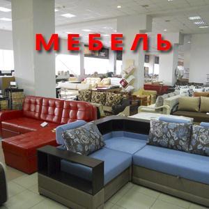 Магазины мебели Алексеевского