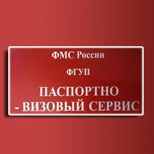 Паспортно-визовые службы Алексеевского