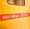 Аварийные службы в Алексеевском