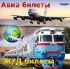 Авиа- и ж/д билеты в Алексеевском