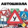 Автошколы в Алексеевском