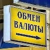 Обмен валют в Алексеевском