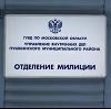 Отделения полиции в Алексеевском