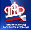 Пенсионные фонды в Алексеевском