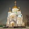 Религиозные учреждения в Алексеевском