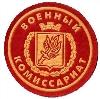 Военкоматы, комиссариаты в Алексеевском