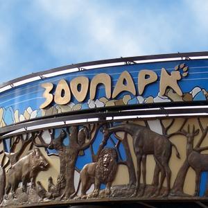Зоопарки Алексеевского